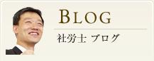社労士ブログ