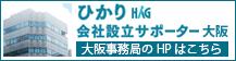 ひかり会社設立サポーター 大阪